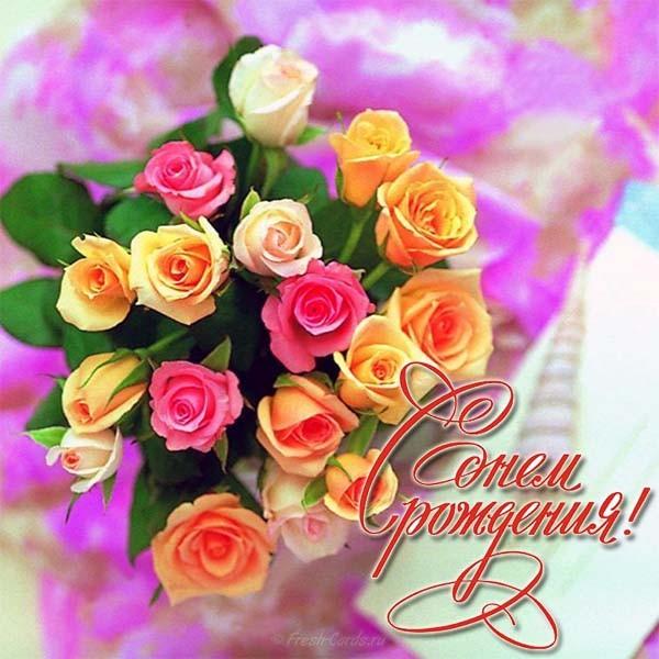 Поздравления с днем рождения - Страница 55 Pozdra10