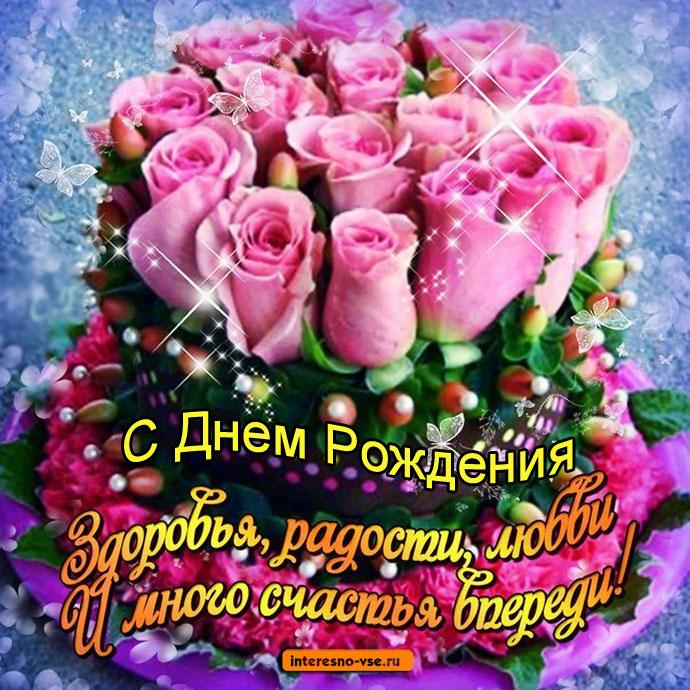 Поздравления с днем рождения - Страница 57 S-dnem11