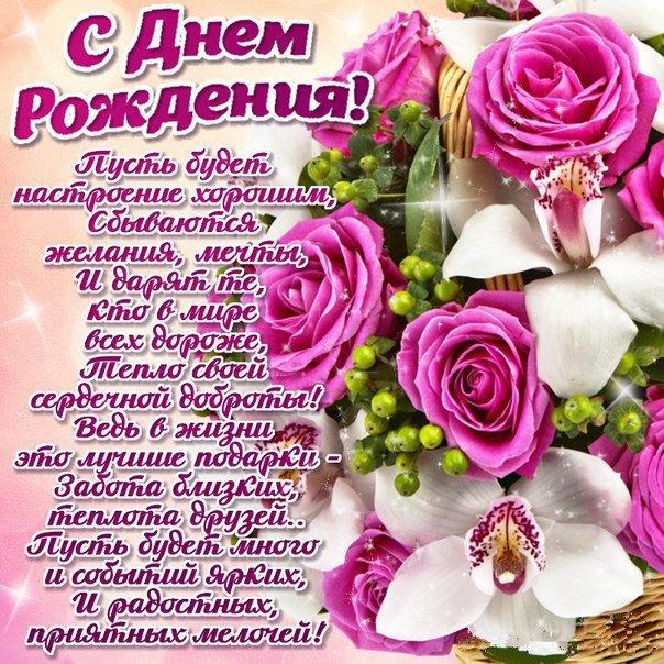Поздравления с днем рождения - Страница 55 S120010