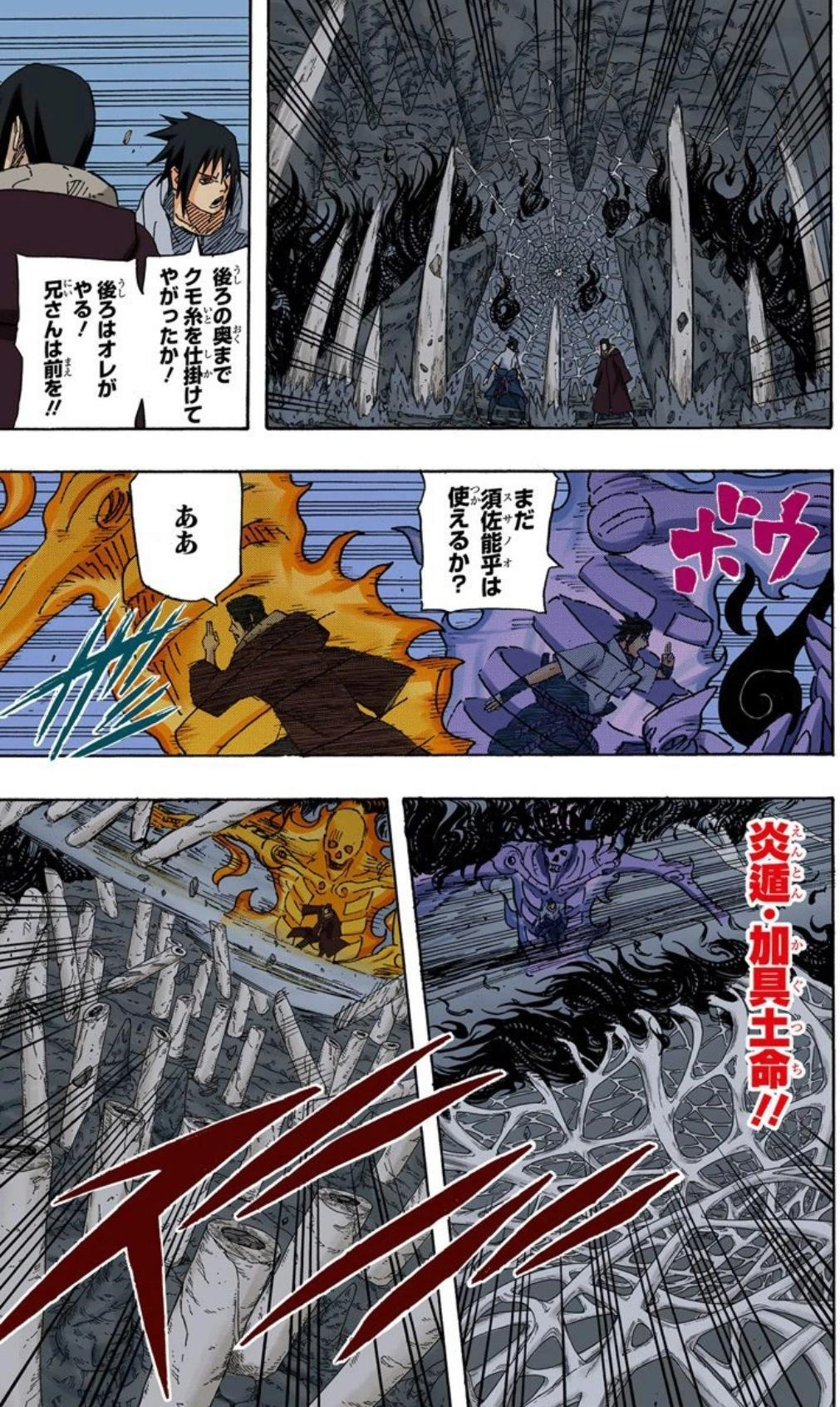 Itachi edo vs Kabuto sennin - Página 2 Smart151