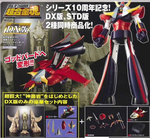 Soul of Chogokin (Bandai) Gx-41210