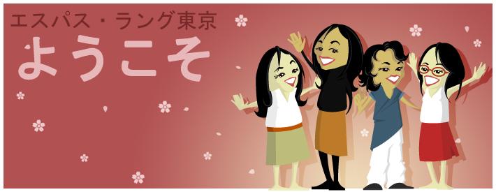 Fan'Art - ファン・ア―ト Elt_se11