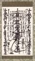 Le bouddhisme de Nichiren Scang110