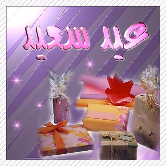 Aid Moubarak 001q0510