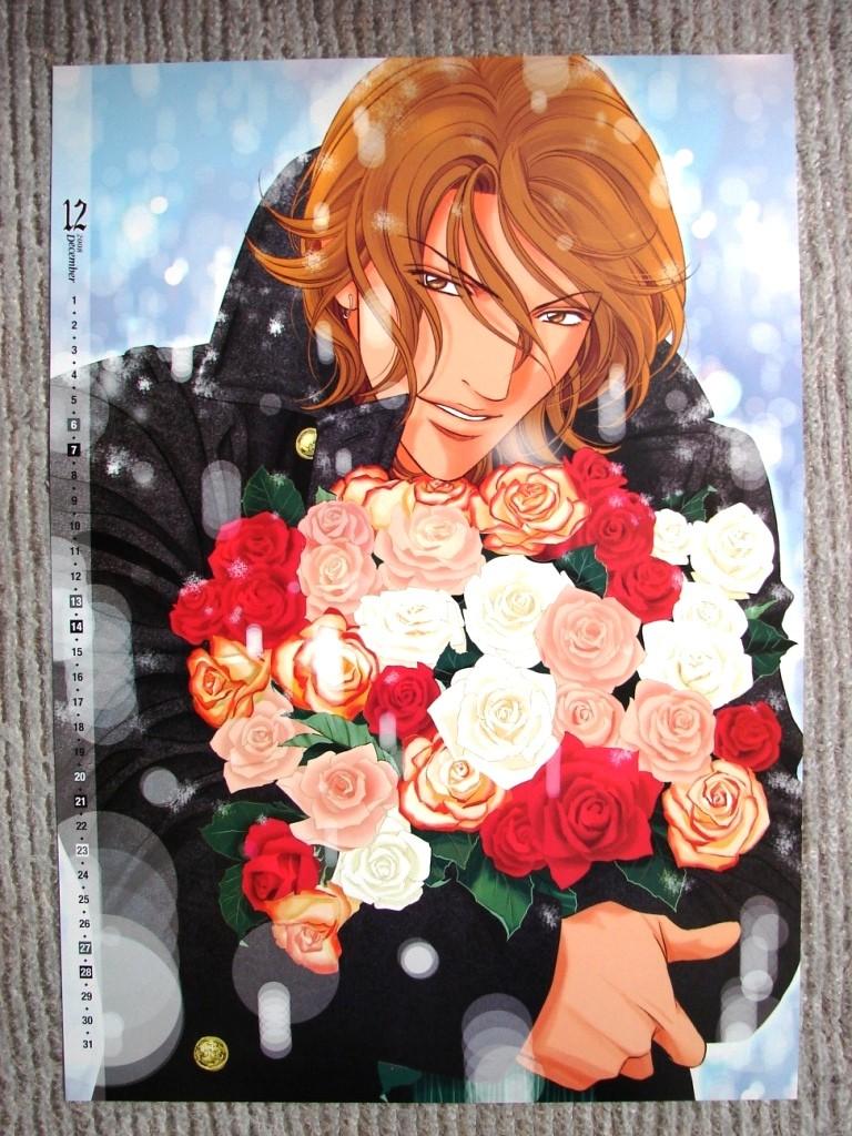 Calendario 2008 Iwaki Kyosuke  & Kato Yoji (haru wo) 1211