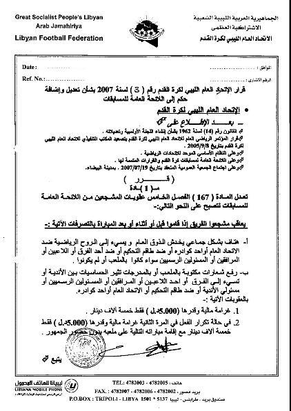 (( عقــوبــــات جديــدة للمشجعيـــن من الاتحاد الليبــــي لـــ كرة القدم )) Pictur10