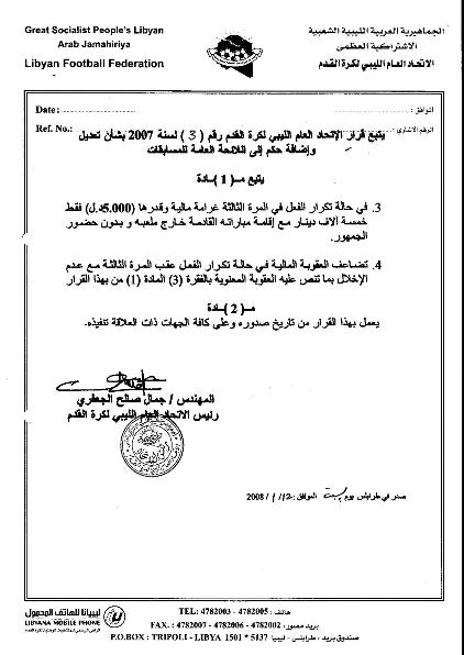 (( عقــوبــــات جديــدة للمشجعيـــن من الاتحاد الليبــــي لـــ كرة القدم )) Pictur11