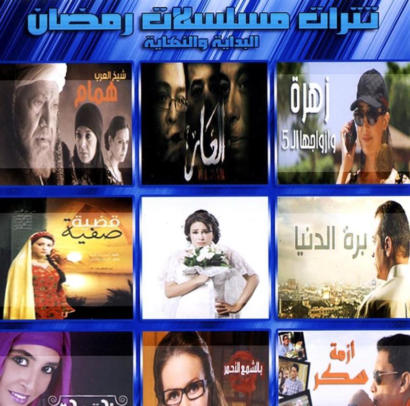 تحميل البوم تترات مسلسلات رمضان 2010 0137