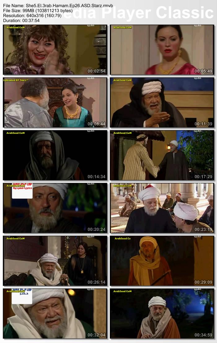 حلقات مسلسل شيخ العرب همام :: نسخ DVBRip جوده عاليه على اكثر من سيرفر Thumbs24