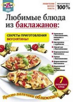 Кулинарные Видео Рецепты Iz_bak10