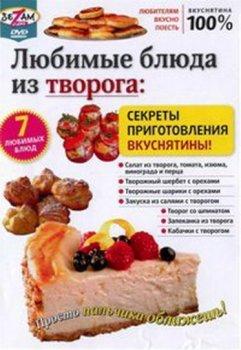 Кулинарные Видео Рецепты Iz_tvo10