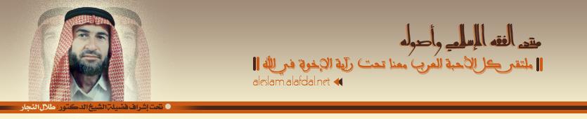 منتدى الفقه الإسلامي وأصوله