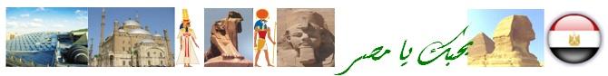 بحبك يا مصر - فريق قياس الجودة - إدارة حدائق القبة التعليمية