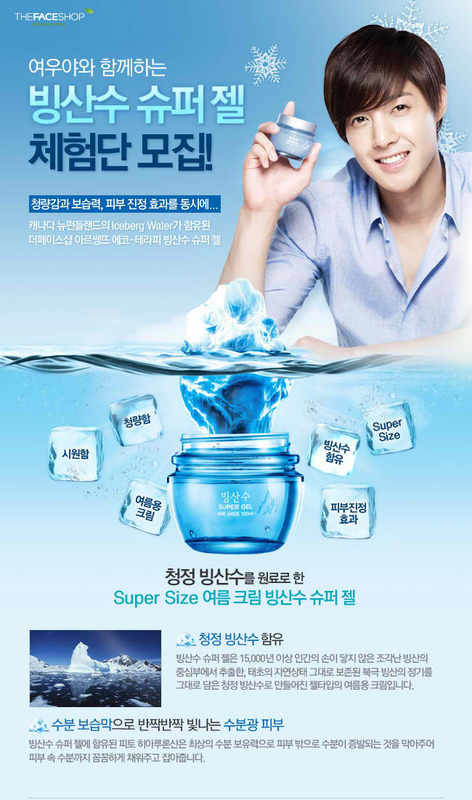 [CF] HJL pour The FACEShop  Promoa11