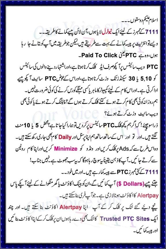 Complete Urdu Tutrial Of Online Money Earning (PTC) Presen19