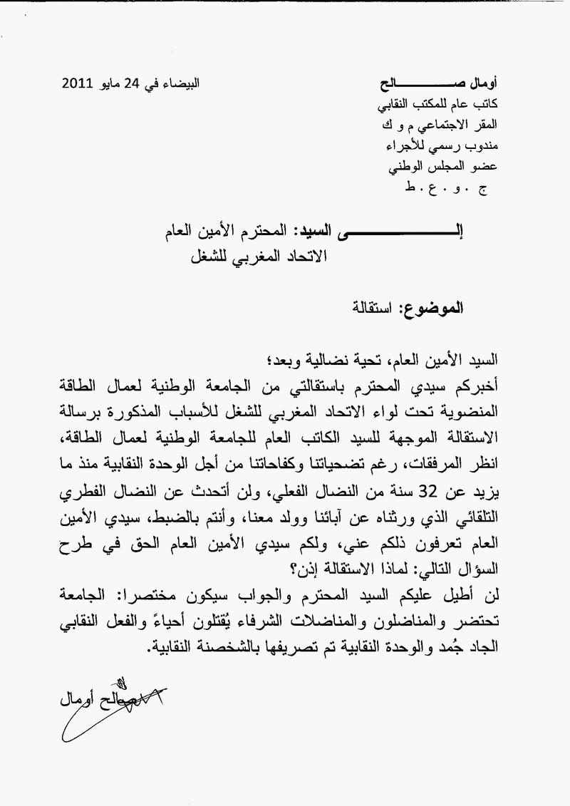 Salah OUMAL a démissionné de la FNTE Des_t_10