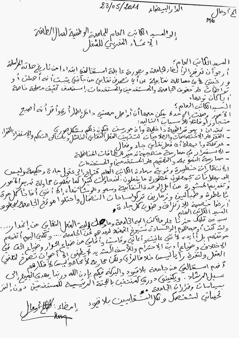 Salah OUMAL a démissionné de la FNTE Des_t_11