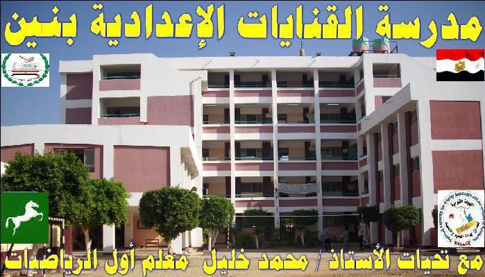 موقع مدرسة القنايات الإعدادية بنين مع تحيات الأستاذ / محمد خليل (معلم أول الرياضيات)