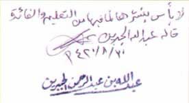 صفة الحج - راجعها فضيلة الشيخ عبدالله بن عبدالرحمن الجبرى ( حفظه الله ) 11111110