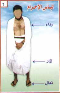 صفة الحج - راجعها فضيلة الشيخ عبدالله بن عبدالرحمن الجبرى ( حفظه الله ) 210