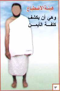 صفة الحج - راجعها فضيلة الشيخ عبدالله بن عبدالرحمن الجبرى ( حفظه الله ) 310