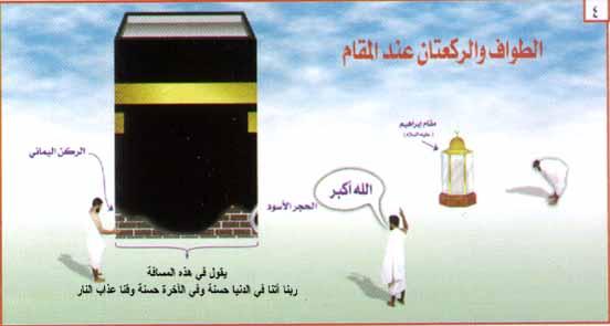 صفة الحج - راجعها فضيلة الشيخ عبدالله بن عبدالرحمن الجبرى ( حفظه الله ) 410