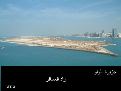 نبذه عن دولة الإمارات العربية المتحدة 511