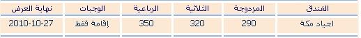 اسعار حجز فندق اجياد مكة مكارم ***** + صور للفندق Ajyad Makkah Makarim 5_bmp10
