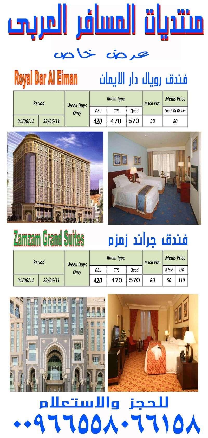 عرض خاص لاسعار حجز فنادق مكة المكرمة لاعضاء المنتدى Makkah hotels Specia11