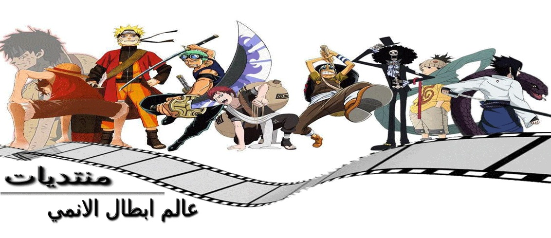 عالم أبطال الانمي