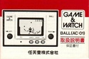 Les differentes notices de Game & Watch Ball_a11