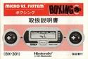 Les differentes notices de Game & Watch Bx-30111