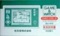 Les differentes notices de Game & Watch Dj-10112
