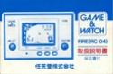 Les differentes notices de Game & Watch Fire_r11