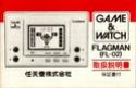 Les differentes notices de Game & Watch Flagma11