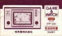 Les differentes notices de Game & Watch Fp-24_12