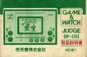 Les differentes notices de Game & Watch Judge_12