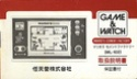Les differentes notices de Game & Watch Mcf-ml10