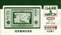 Les differentes notices de Game & Watch Popeye11