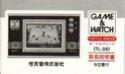 Les differentes notices de Game & Watch Turtle11