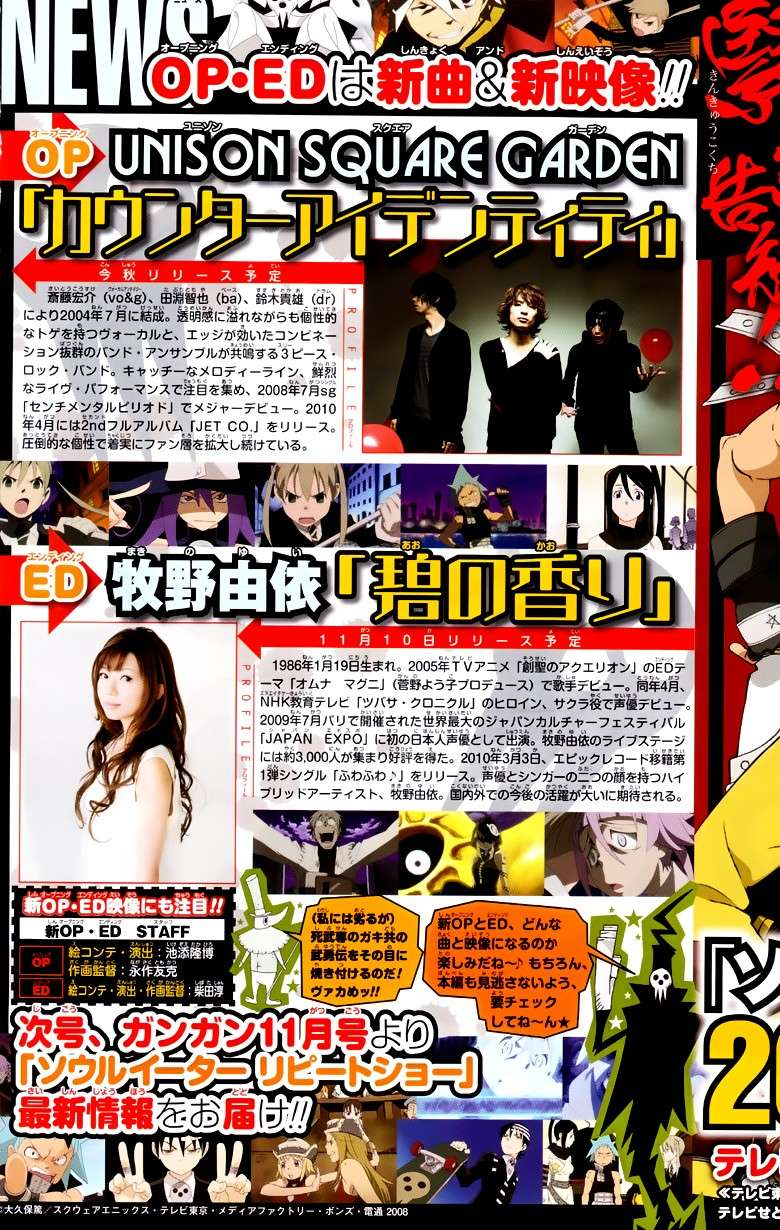 Soul Eater: Repeat Show  Ex3f10