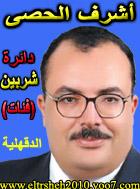 منتدى الاستاذ / أشرف الحصى المرشح لمجلس الشعب 2011  دائرة شربين (فئات)