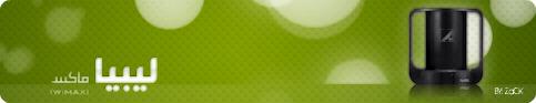 تفاصيل وأسعار إشتراكات الواي ماكس Promo-10