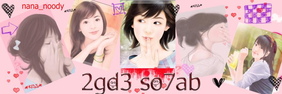 2gd3 so7ab