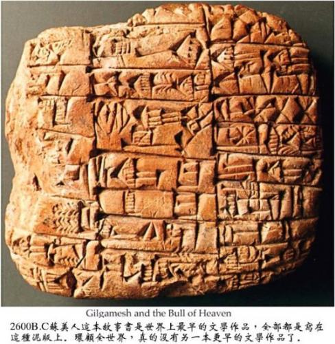Voyage dans la cosmogonie des dieux Gilgam10