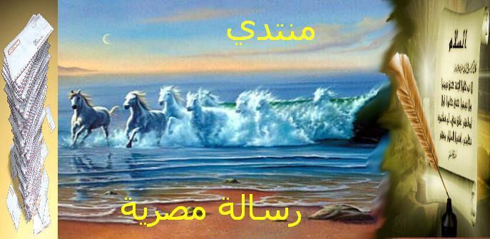 رسالة مصرية ثقافية