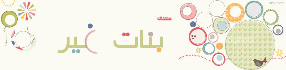 3b8a6c610bdc3 روايه لقلت احبك اسكتي واحظنيني روايه سعوديه جنان - صفحة 1