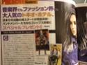 Gossips #10.2010 (Japan) 1-1311