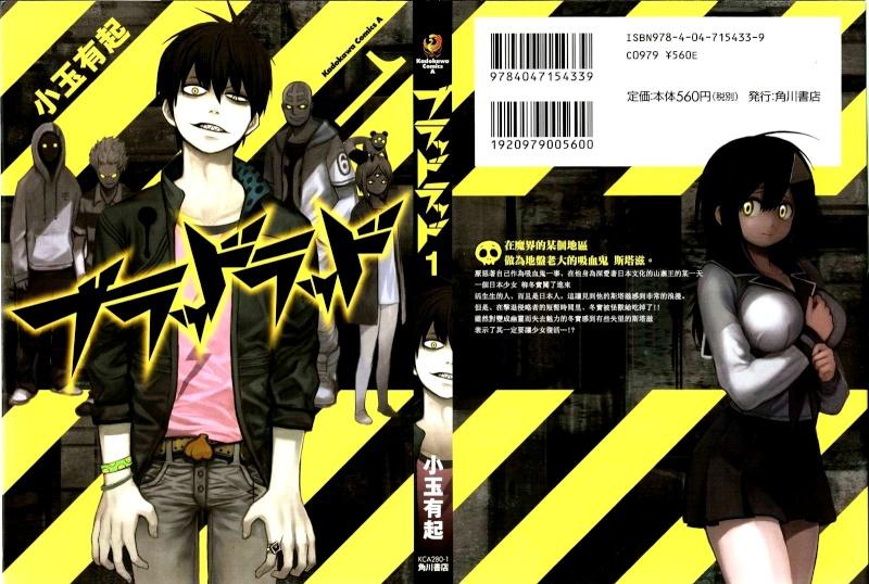 Blood lad  (manga) 00010