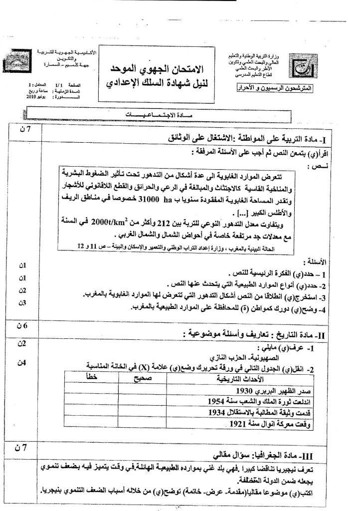 الامتحان الجهوي الموحد للسنة الثالثة في مادة الاجتماعيات-جهة كلميم السمارة (دورة يونيو 2010) 2010-510